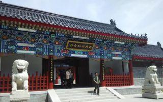 郑板桥纪念馆于十笏园文化街区开园期间开馆