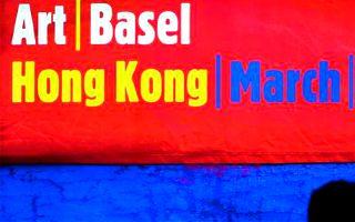 揭秘香港巴塞尔最隐秘的画廊成交数据