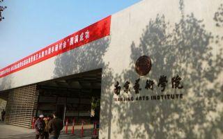 南京艺术学院2016年艺术类考生注意事项