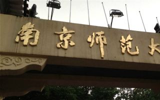 2016年南京师范大学艺术类专业招生公告