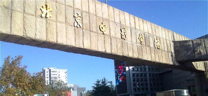 2016中国艺术类大学排行 北影跻身中国顶尖大学
