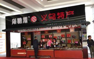 中国义乌文化产品交易会启幕 一地感受世界文化
