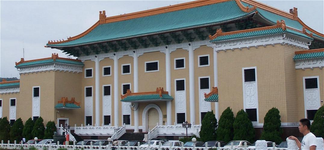 台北故宫博物院推
