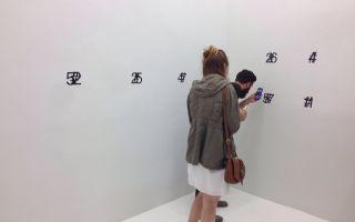 如何看待越来越多艺术展上艺术品通过手机博观众?