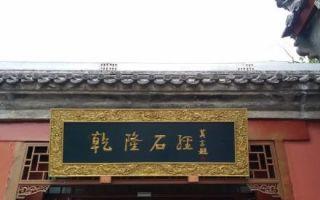 莫言给北京孔庙国子监题的字 左右方向反了