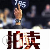 马未都:中国藏家应开阔眼界