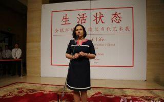 """""""生活状态""""波兰当代艺术在中国美术馆开幕"""