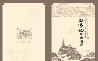 《西游记》特种邮票首发 一套四枚 有小型张一枚