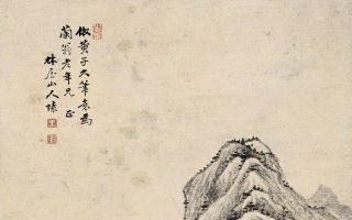 清王愫《山水图》赏析:四王正脉元韵流风