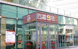 米兰世博会中国馆日均参观人次破万 中餐受热捧