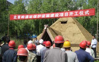国家级文保单位北首岭遗址加固保护工程正式启动