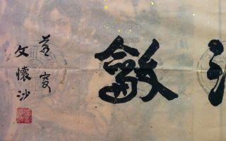 2015年4月AAC艺术中国月度观察报告之书法艺术家:文怀沙