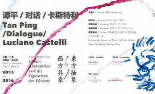 《东方抽象与西方具象-谭平对话卡斯特利》展览启幕