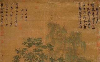 宋徽宗赵佶的传世人物山水欣赏