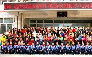 第二届中国·西安国际少儿美术节启事