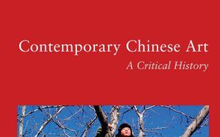 AAC艺术中国年度艺术出版物提名奖:Contemporary Chinese Art: A Critical History