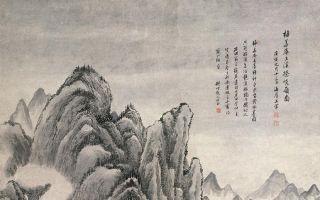 书画收藏与鉴赏:《溪桥峻岭图》
