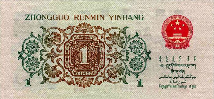 第三套人民币是见证中国历史奇迹的一套货币