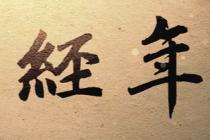 凤凰艺术独家巨献:纪录片《此去经年》