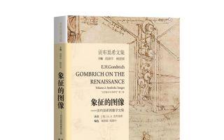 2015年4月AAC艺术中国月度观察报告之艺术出版物:《贡布里希文集:象征的图像》