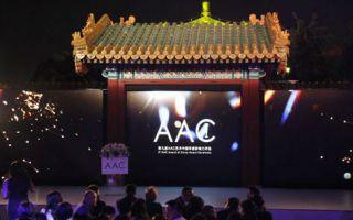 第九届AAC艺术中国年度影响力颁奖晚宴于艺术8举行