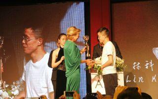 林科获得第九届AAC艺术中国年度青年艺术家大奖