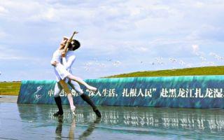 """中央芭蕾舞团""""鹤魂""""回归丹顶鹤故乡  蓝天碧草间与鹤共舞"""