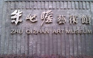 朱屺瞻艺术馆二十年之回顾与感想
