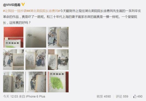 湖北美术学院院长徐勇民抄袭已故画家陆志庠作品
