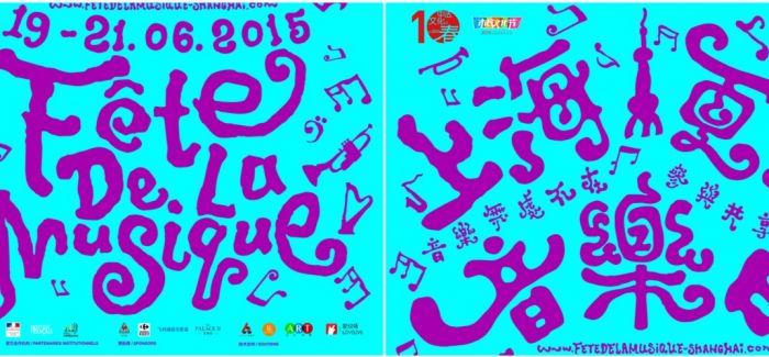 """2015""""中法文化之春""""艺术节——上海夏至音乐日来了"""