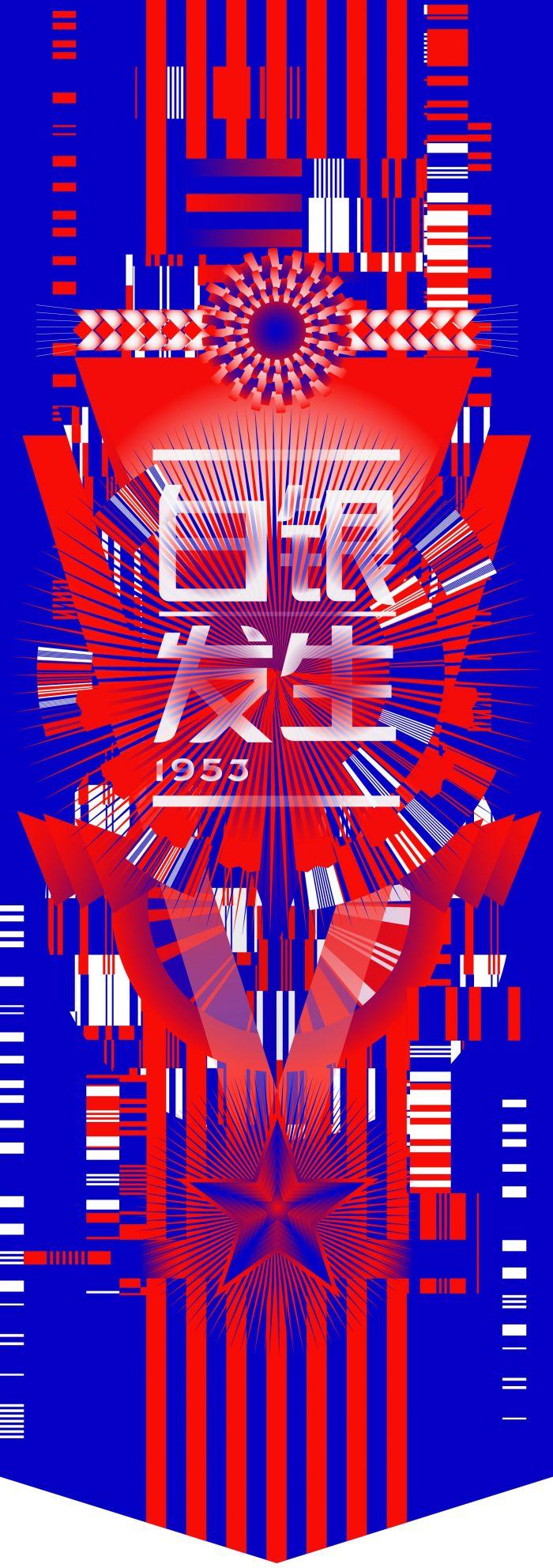 独家   南京艺术学院平面设计专业:黄玉龙   提问一:介绍或者评价一下