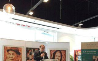 艺术的时代回响 :《艺术社会史》中译本首发座谈会在京举行