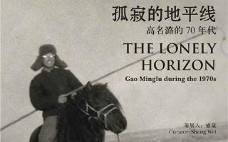 """""""孤寂的地平线——高名潞的70年代""""于北京林大艺术中心开幕"""
