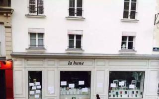 向 La Hune 道声再见——法国文化地标的告别礼