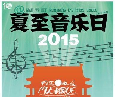 夏至音乐节来了:摇滚、民谣、爵士都聚集在北京音乐心脏