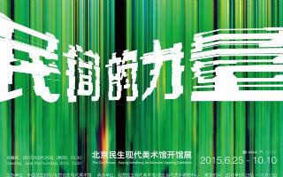 """北京民生现代美术馆即将正式开馆—""""呈现民间的力量"""""""