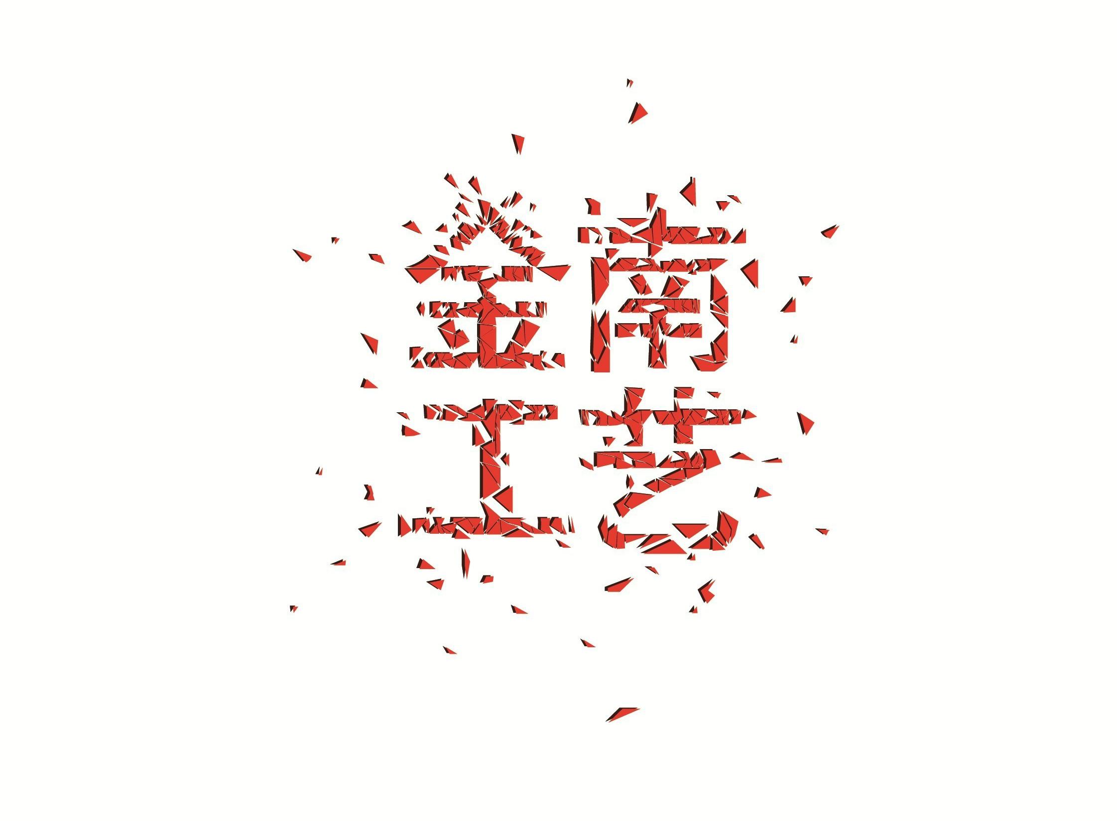 毕业季设计创意大pk——南京艺术学院篇