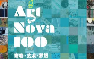 """2015年度""""青年艺术100""""北京启动展暨五周年庆将于八月开幕"""