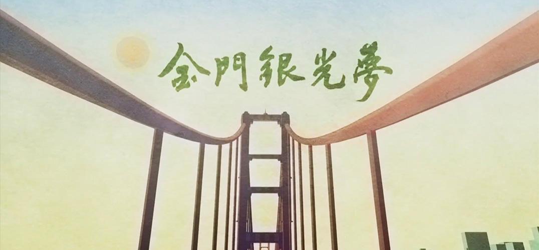 """""""金门银光梦""""找回女导演伍锦霞的故事"""