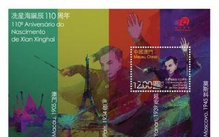 澳门将发行《冼星海诞辰110周年》新邮品