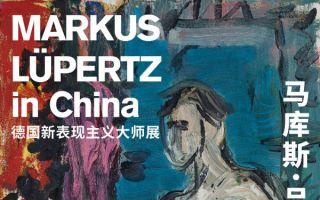 《从艺术史看德国表现主义》—黄专: 广州红专厂系列学术对话