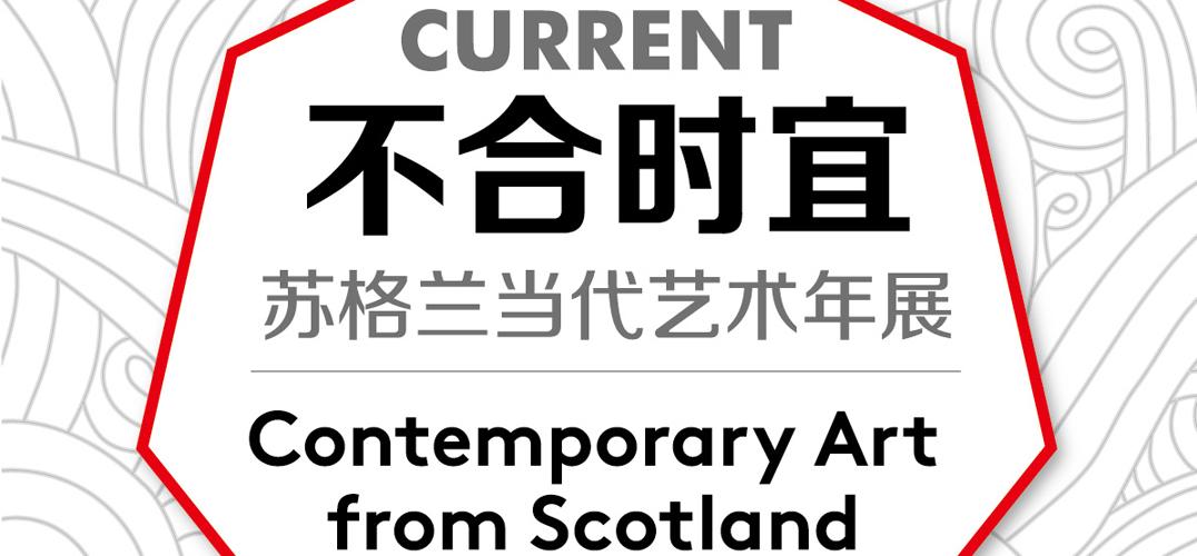 不合时宜|CURRENT 首个大型苏格兰当代艺术年展将于六月底登入中国