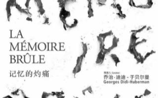 """北京OCAT打造另类美术馆   """"记忆的灼痛""""开馆展呈现图像知识"""