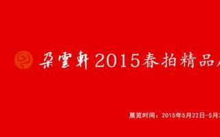 2015朵云轩春拍精品展5月22-28日举行