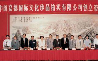 中国拍卖启示录:市场的力量