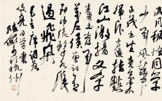 2015朵云轩四季六期拍卖会精品欣赏