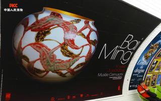 中国著名当代艺术家白明向人民保险捐赠珍藏之作《金彩绕红》