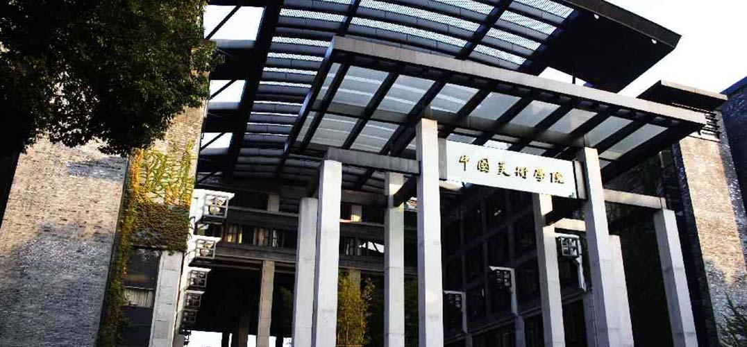 中国美术学院院长许江:包豪斯为我们带来什么