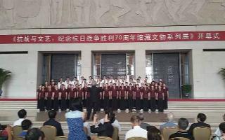 纪念抗日战争胜利70周年馆藏文物系列展