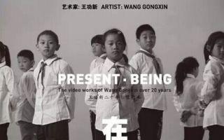 """王功新二十年影像艺术展""""在·现""""将在OCAT上海馆举行"""